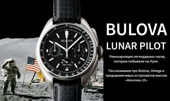 bulova lunar pilot