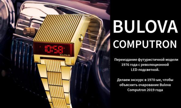 часы bulova computron
