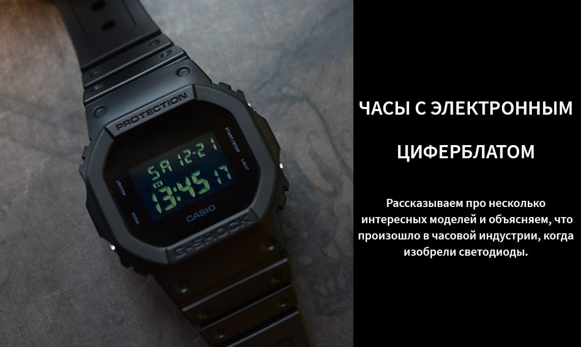 часы с электронным циферблатом