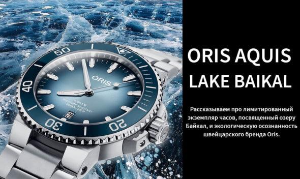 Oris Aquis Lake Baikal