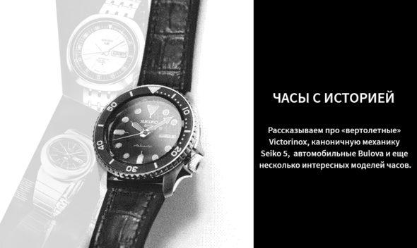 Часы с историей