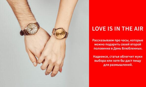 часы на день святого валентина