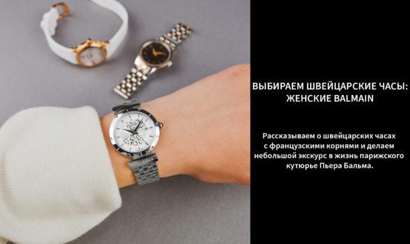 женские часы balmain