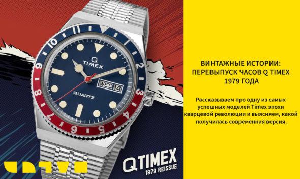 timex q vintage quartz