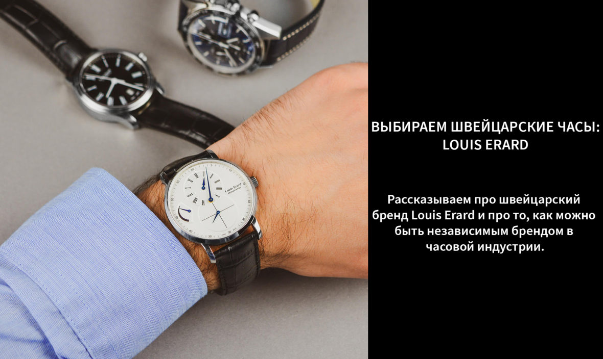 купить швейцарские часы луи эрар