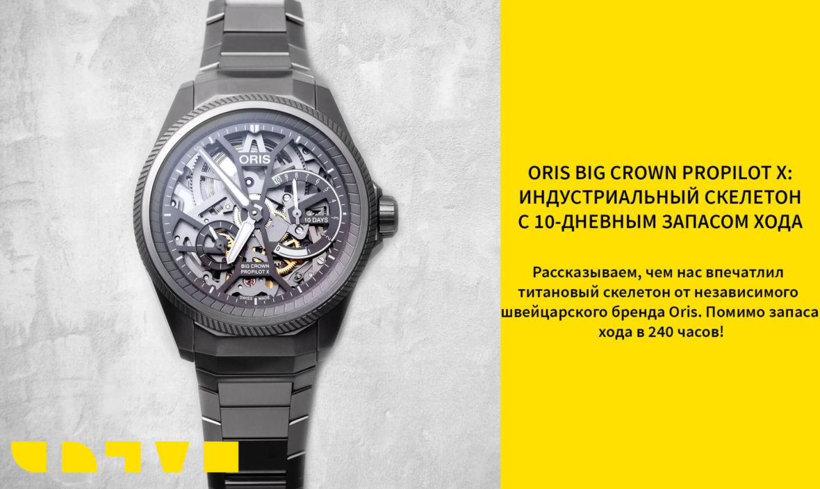 Oris Big Crown ProPilot X 115 7759 7153 7 22 01 TLC