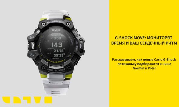 G-Shock-Move GBDH1000-1A7