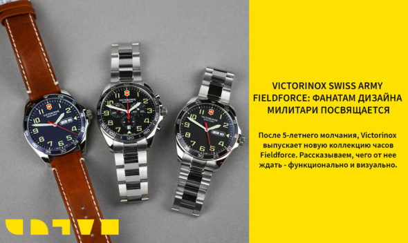 victorinox swiss army fieldforce