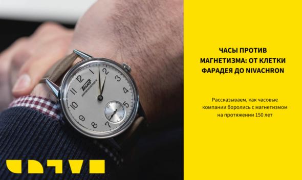 антимагнитные часы