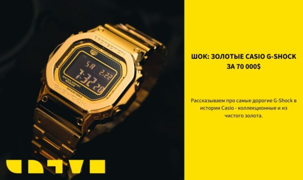 золотые G-Shock Dream Project G-D5000-9JR