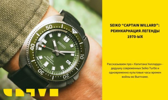 seiko capitan willard
