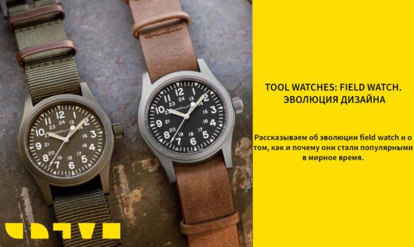 военные часы. эволюция дизайна