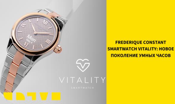 smartwatch vitality