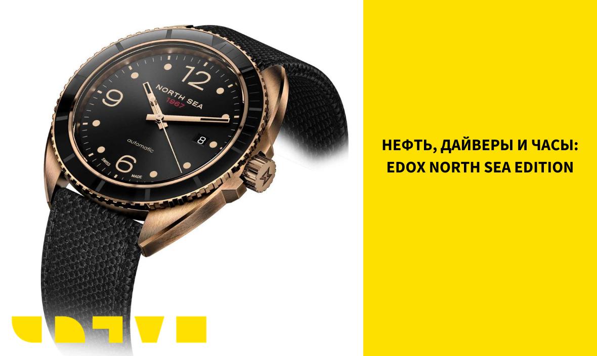 North Sea 1967 Automatic Historical Limited Edition 80118-BRN-N67