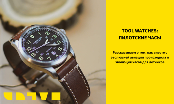 tool watches: пилотские часы