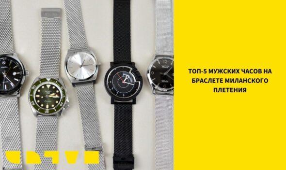 мужские часы на браслете миланского плетения