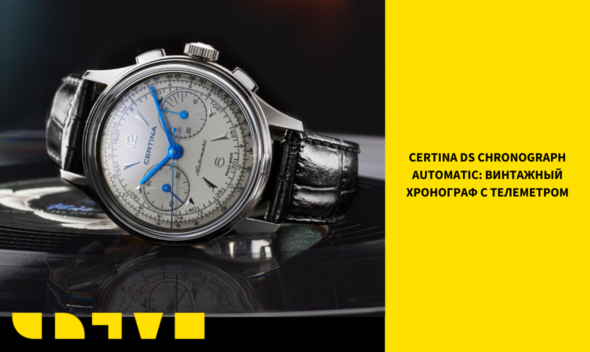 Certina DS Chronograph Automatic C038.462.16.037.00