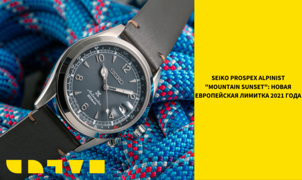 Seiko Prospex Alpinist SPB201J1