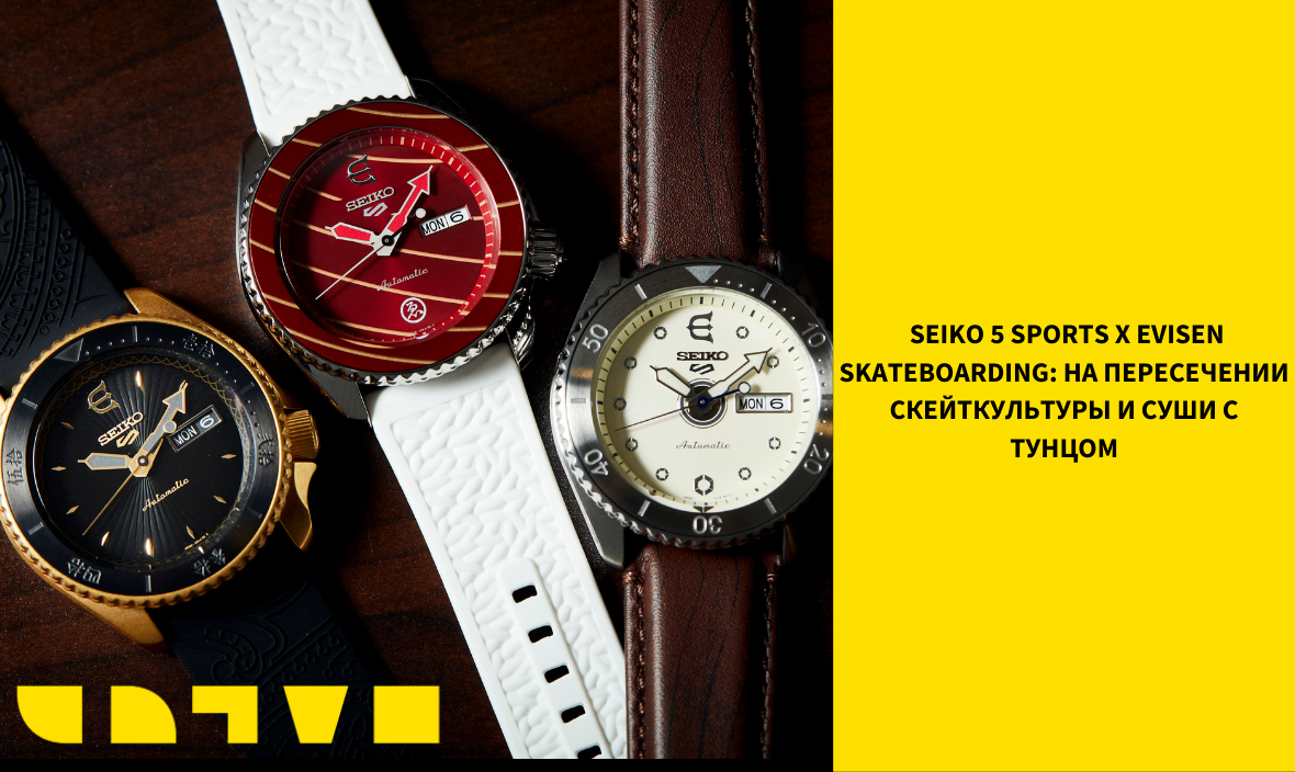 Seiko 5 Sports x Evisen Skateboarding