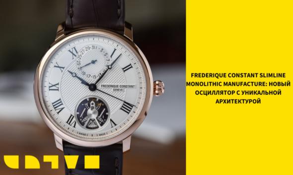 Frederique Constant Slimline Monolithic Manufacture