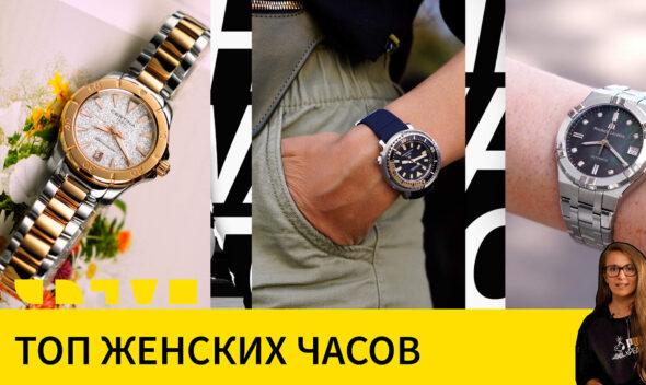 топ женских часов